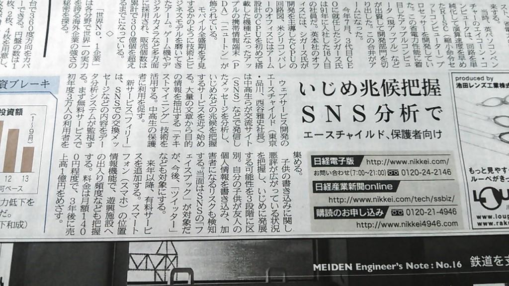 20121030_NikkeiUP
