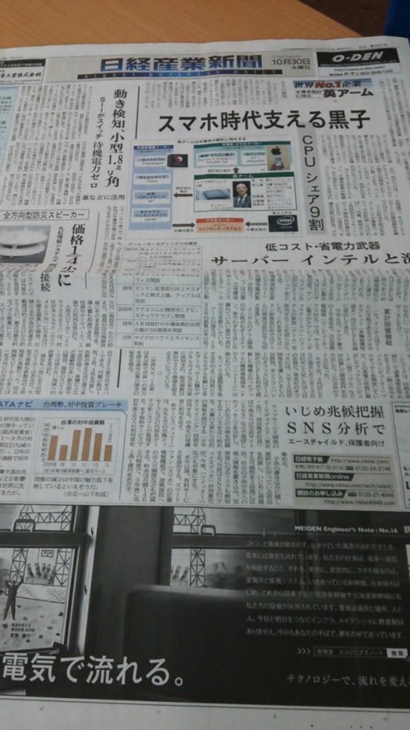 20131030_NikkeiP1