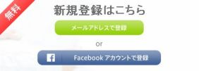 登録ボタンサンプル