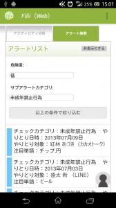 Filii-Mobileアラート検索