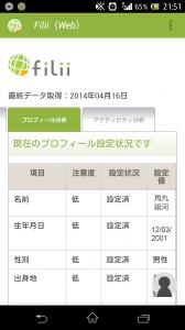 Filii-Mobileプロフィール分析
