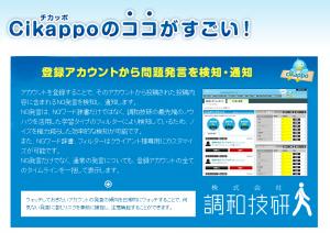 調和技研 Cikappo(チカッポ)