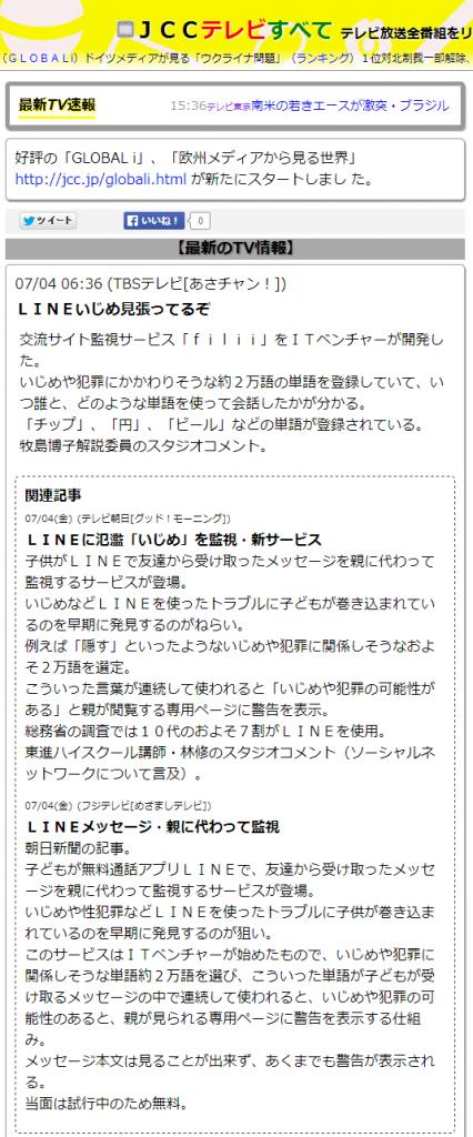 LINEいじめ見張ってるぞ TBS あさチャン!、テレ朝グッド!モーニング、フジテレビ目ざましテレビ