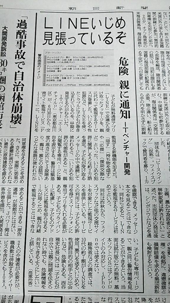 20140704_朝日新聞