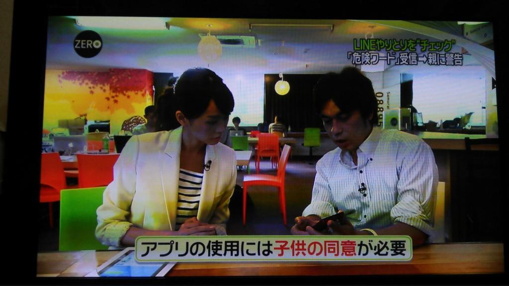 NEWS ZERO 3