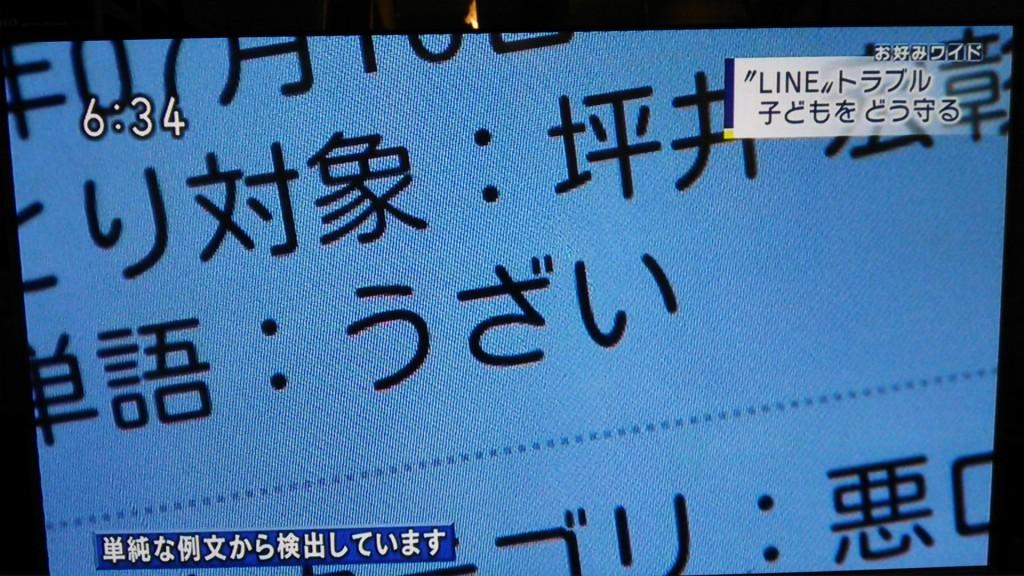 NHK広島「お好みワイド」
