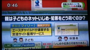 TBS|ひるおび!