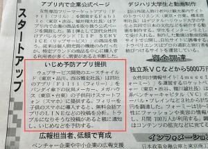 20140827_日経産業新聞 より