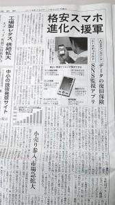 日本経済新聞 20141027(第13面)