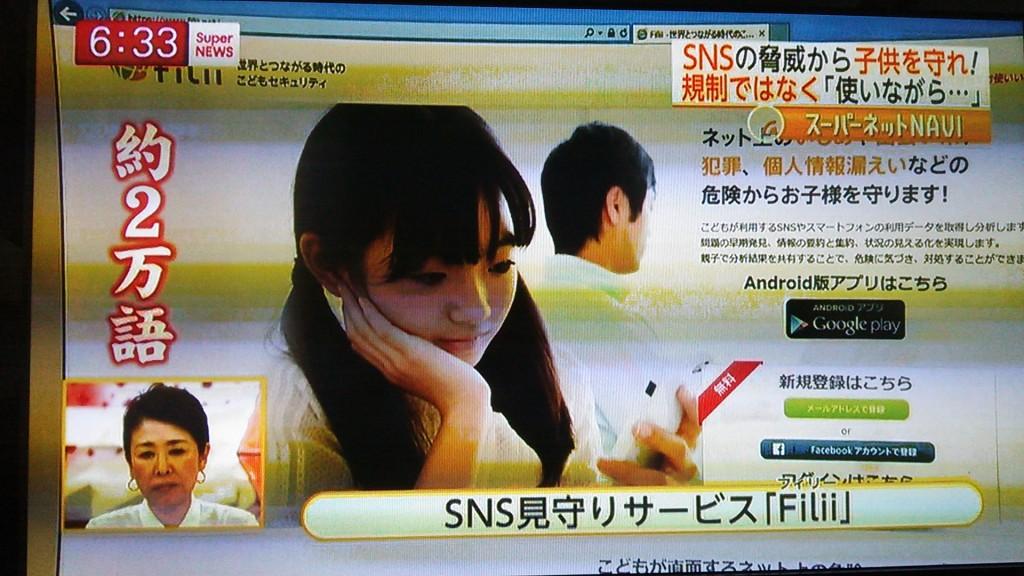 フジテレビ|スーパーニュース・スーパーネットNAVI(2014/12/03)