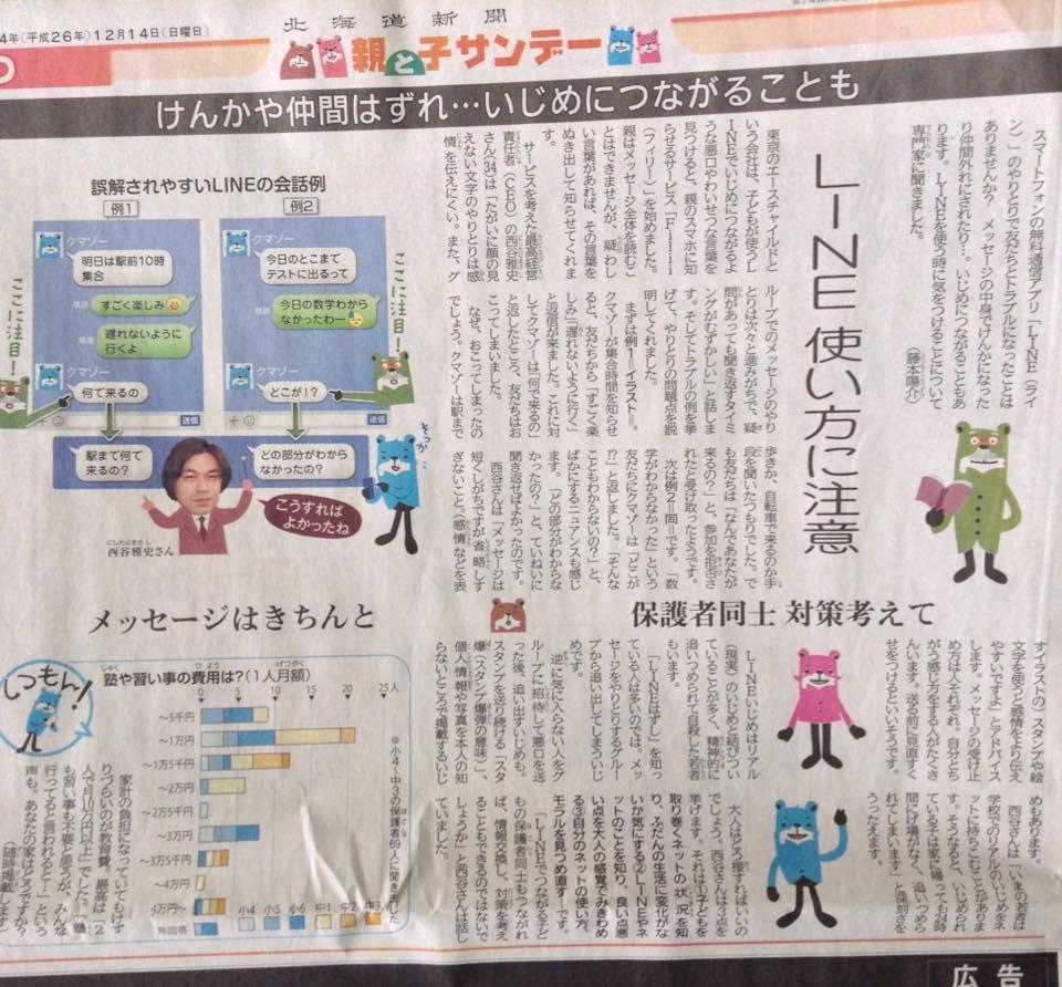 20141214_北海道新聞より_FNH講演