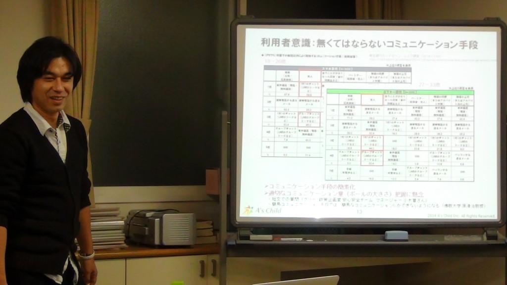 フレンズネット北海道 連続講座20141202