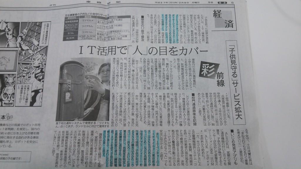 20150209_産経新聞(夕刊)より