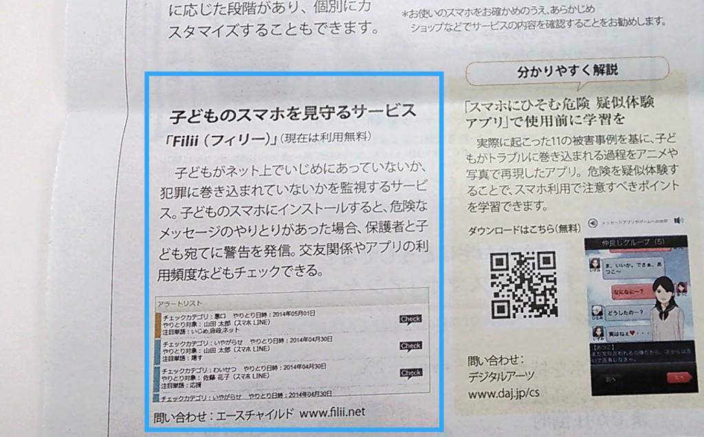 日経インテレッセ3月号より