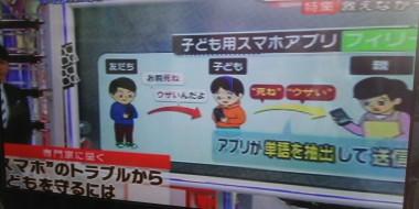 20150304_TBS「あさチャン!」より