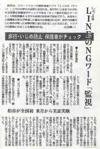 産経新聞20160331より