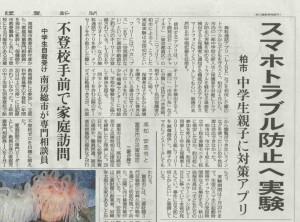 読売新聞20160401より